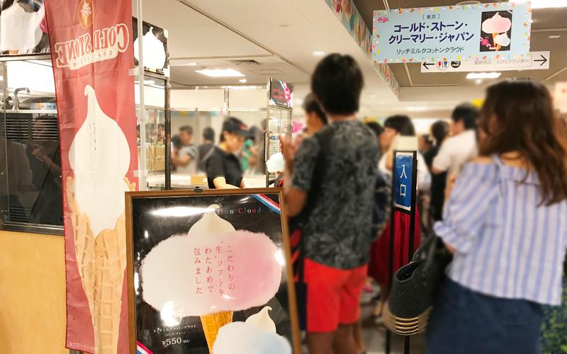 アイスクリーム万博 あいぱく 大阪 あべのハルカス 天王寺 出店店舗 混雑 売り切れ 待ち時間 値段 コールド・ストーン・クリーマリー リッチミルクコットンクラウド