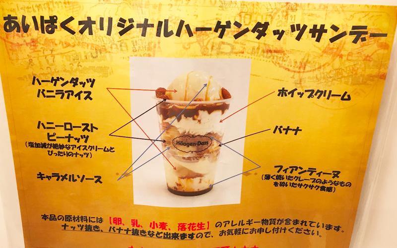 アイスクリーム万博 あいぱく 大阪 あべのハルカス 天王寺 出店店舗 混雑 売り切れ 待ち時間 値段 オリジナルハーゲンダッツサンデー