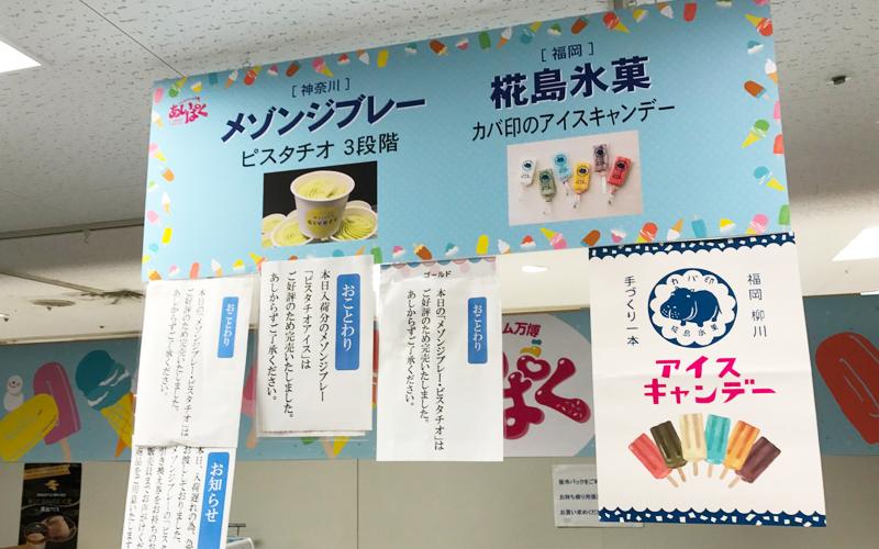 アイスクリーム万博 あいぱく 大阪 あべのハルカス 天王寺 出店店舗 混雑 売り切れ 待ち時間 値段 メゾンジブレー ピスタチオアイス