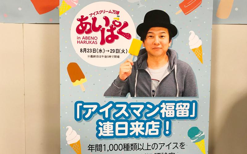 アイスクリーム万博 あいぱく 大阪 あべのハルカス 天王寺 出店店舗 混雑 売り切れ 待ち時間 値段