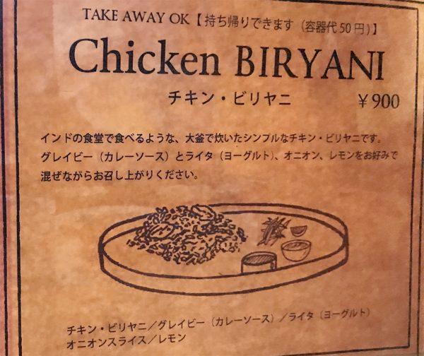 大阪 中津 チキン・ビリヤニ