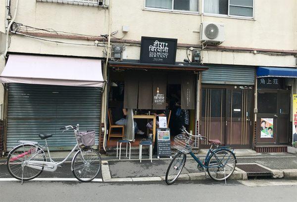 大阪 中津 ビリヤニ専門店 DIAMOND BIRYANI ダイヤモンド ビリヤニ