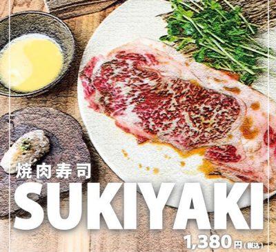 焼肉寿司 大阪初出店 福島 予約 ほんわかテレビ