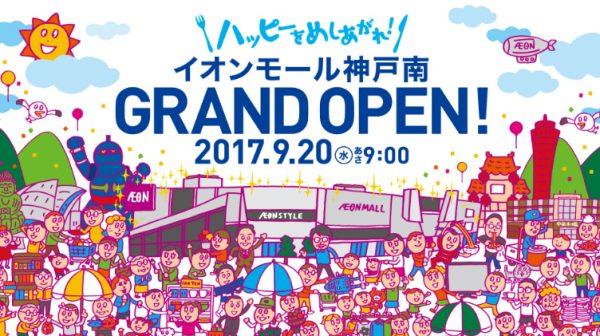 イオンモール神戸南 全面開業 オープン 新店 関西初出店