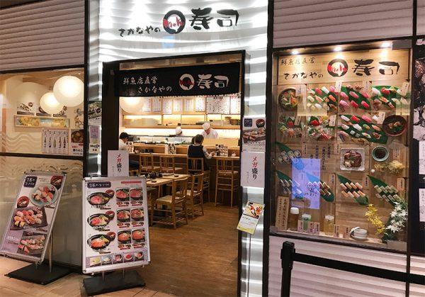 ルクア バルチカ さかなやのmaru寿司
