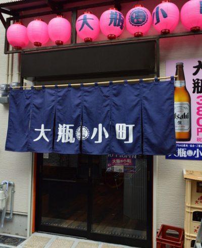 松本家の休日 十三 しょんべん横丁 火災 復旧 大瓶小町 金魚