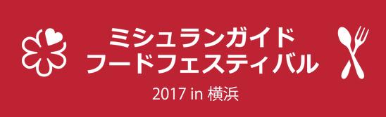 ミシュランガイドフードフェスティバル 横浜 赤レンガ倉庫 参加店 メニュー 料金 チケット ミシュランフェス