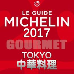 ミシュランガイド東京2017 中華料理