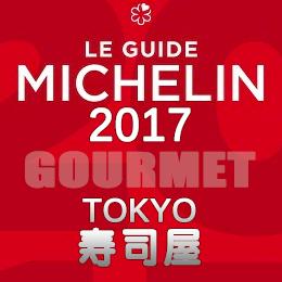 ミシュランガイド東京2017 寿司