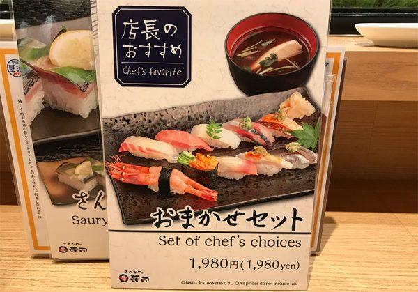 お寿司 おまかせセット