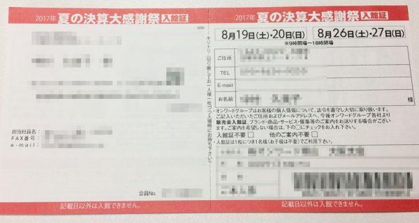 オンワードファミリーセール 大阪会場 入館証 入手方法 チケット 開催日 場所 行き方