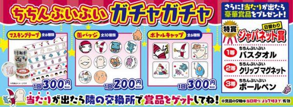 ちちんぷいぷい ひやガーデン 夏祭り MBS1階 グルメ 体験 ゲーム