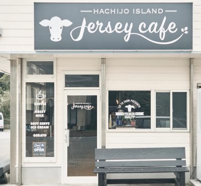 朝だ!生です旅サラダ 勝俣州和 俺のひとっ風呂 8月5日 八丈島 ジャージー牛乳 カフェ ジャージープリン