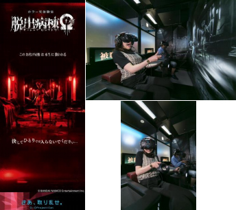 VR ZONE Portal ブイアールゾーンポータル 神戸 イオンモール神戸南 namco VRアクティビティ体験施設 国内1号店 関西初