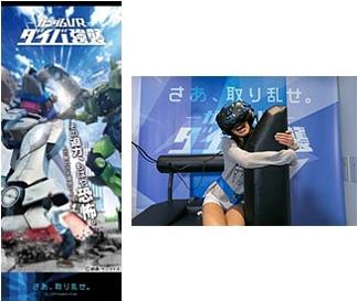 VR ZONE Portal ブイアールゾーンポータル 神戸 イオンモール神戸南 namco VRアクティビティ体験施設 国内1号店 関西初 ガンダム