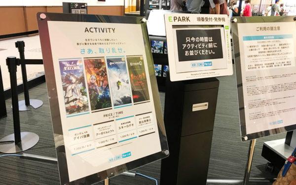 VR ZONE Portal ブイアールゾーンポータル 神戸 イオンモール神戸南 namco VRアクティビティ体験施設 国内1号店 関西初 行ってきた