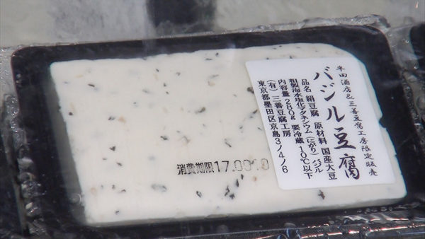 三善豆腐工房 バジル豆腐