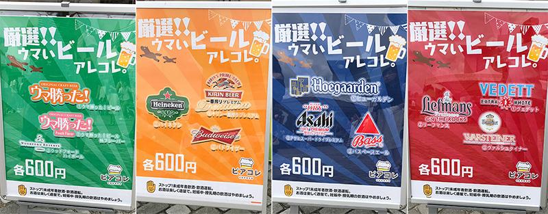 阪神競馬場 ビアコレ ビール 11種類