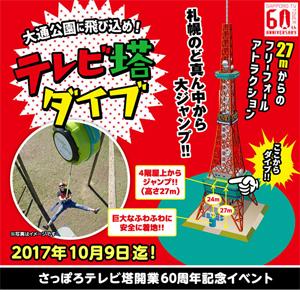ごぶごぶ 北海道 テレビ塔 ダイブ