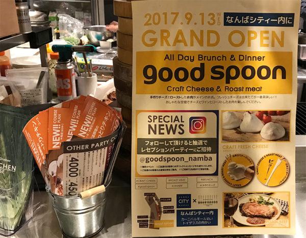 good spoon(グッドスプーン)オープンチラシ