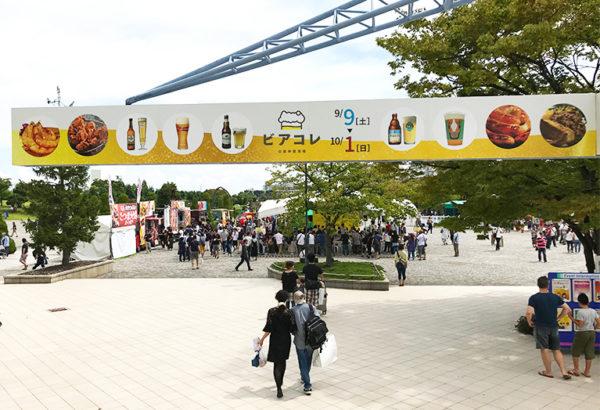 阪神競馬場イベント『ビアコレ』&『よしもと芸人お笑いフェス』