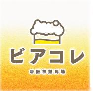 阪神競馬場 ビアコレ 世界のビール イベント 秋競馬
