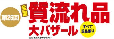 阪神百貨店 質流れ品大バザール 2017年 催し会場 ブランド品