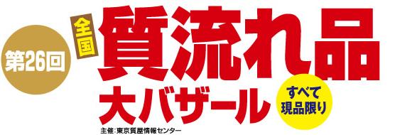 阪神百貨店 質流れ 2017年