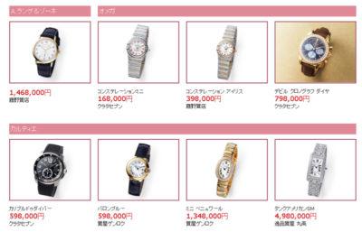 阪神百貨店 質流れ品大バザール 2017年 催し会場 ブランド品 バッグ 時計