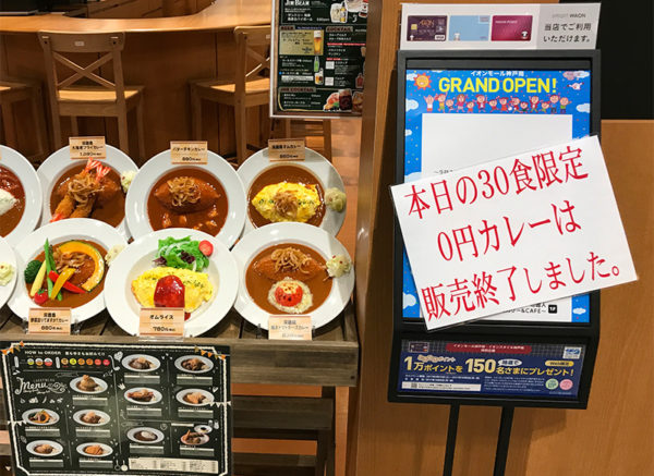 淡路島カレー1皿0円 咖哩人 かりんちゅ