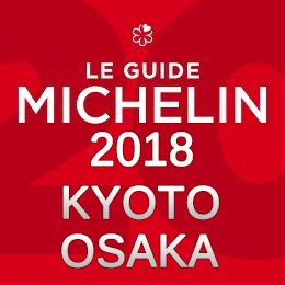ミシュランガイド大阪 ミシュランガイド京都 2018年版