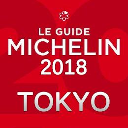 ミシュランガイド東京2018