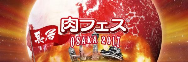 肉フェス 肉フェスOSAKA 2017 長居公園 出店 メニュー 料金 混雑 行列 大阪