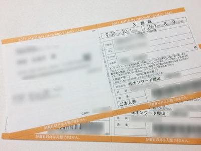 オンワード樫山 ファミリーセール 大阪会場 入館証 チケット入手方法 開催日程 場所 行き方 駐車場