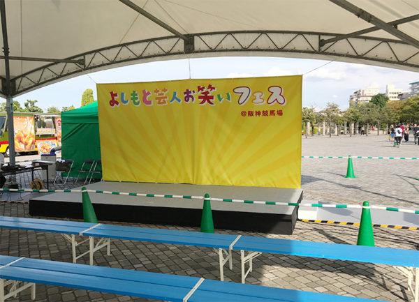 よしもと芸人お笑いフェス イベント広場 特設ステージ
