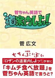 ちちんぷいぷい ロザン 道案内しよ 菅ちゃん英語 本