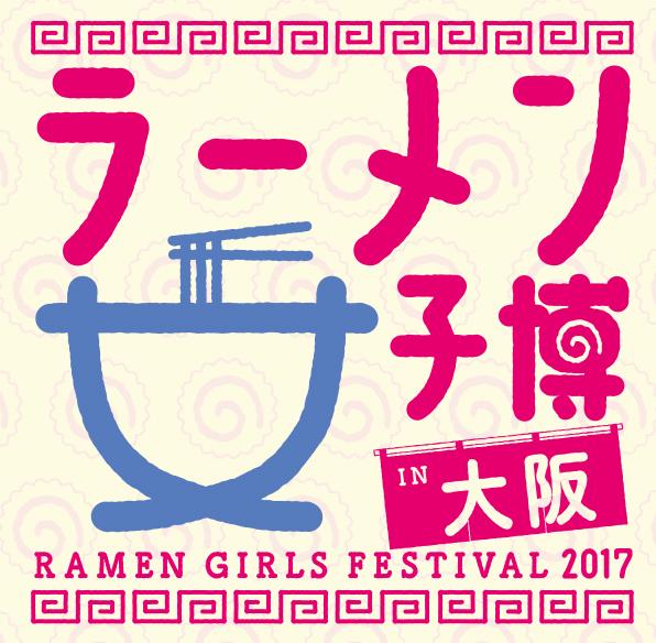 ラーメン女子博 大阪 2017 長居公園 店舗 メニュー 混雑 行列 人気 料金