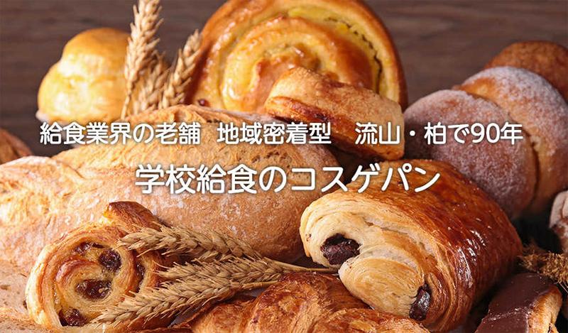 サタデープラス ワケあり 小菅パン パン工場