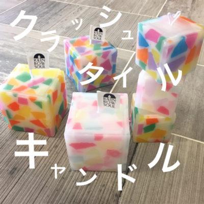 よ~いドン 新今宮 織田信成 石鹸 キャンドル 教室 レインボーソウル
