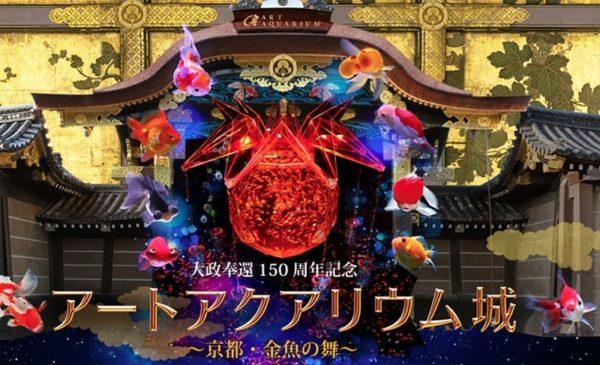 アートアクアリウム城 京都 二条城 作品 混雑 行列 チケット