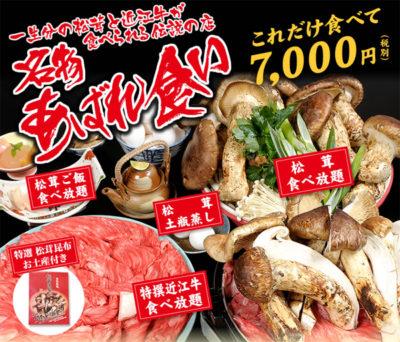 ちゃちゃ入れマンデー 食べ放題 バイキング  松茸 近江牛 信楽 滋賀 魚松