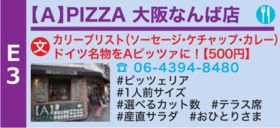ウラなんば文化祭+ 【A】PIZZA(エーピッツァ)大阪なんば店