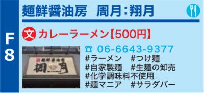 麺鮮醤油房 周月:翔月