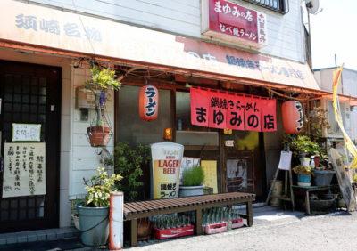 よ~いドン! たむらけんじ 商店街 いきなり日帰りツアー 10月10日 高知 須崎 まゆみの店 鍋焼きラーメン