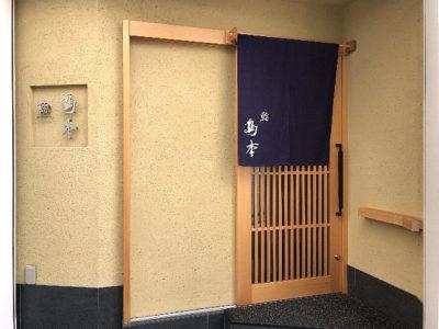 魔法のレストラン 神戸北野レストラン 山口シェフ 行きつけ 寿司 鮨 島本