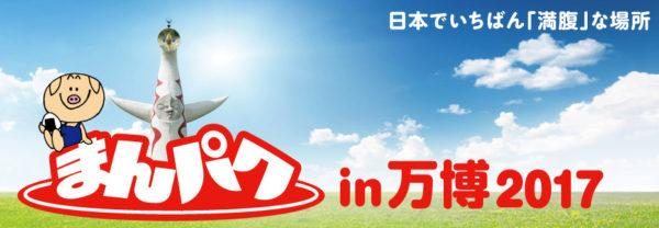まんぱく 大阪 2017 万博記念公園 メニュー 料金 出店店舗