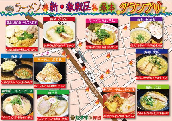 松本家の休日 ラーメンマップ 大阪 塚本