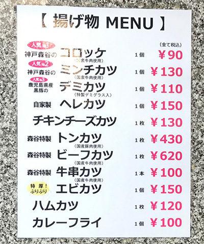 森谷商店 揚げ物メニュー