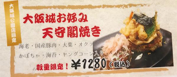 わなか 大阪城公園店限定 大阪城お好み天守閣焼き