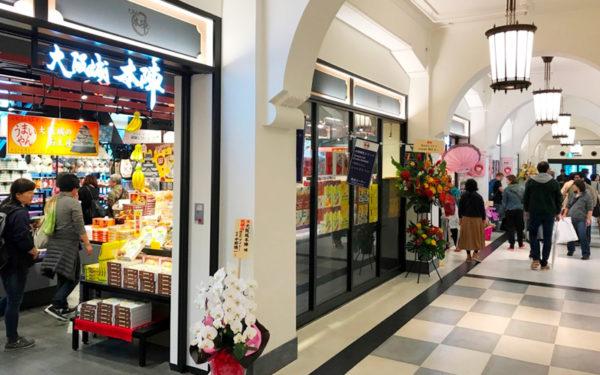 ミライザ大阪城 オープン 天守閣 店舗 おみやげ 本陣 テイクアウト 飲食